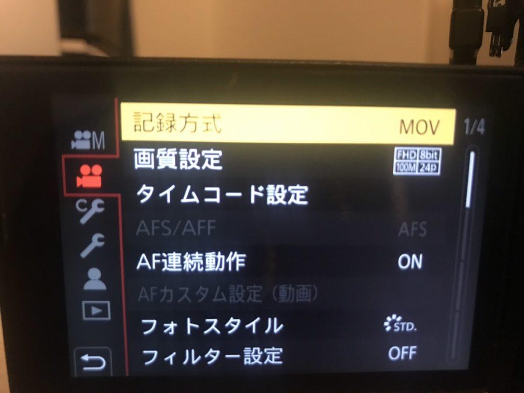 スローモーションではGH5の画質設定はMOVにする