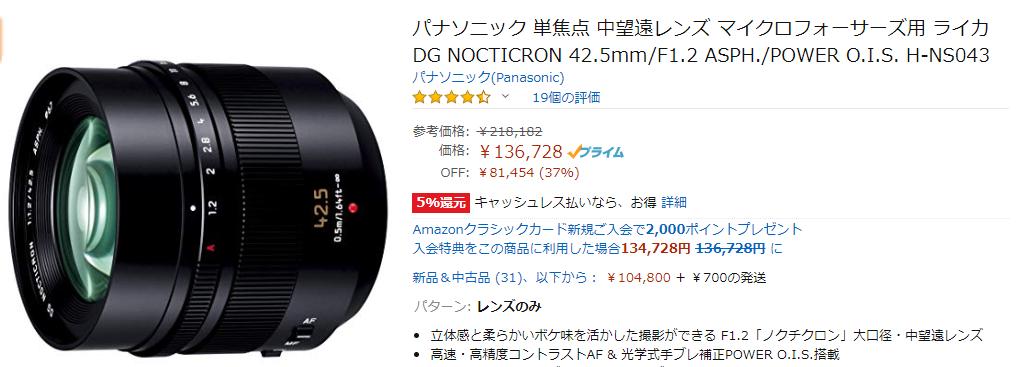 マイクロフォーサーズH-NS043価格帯