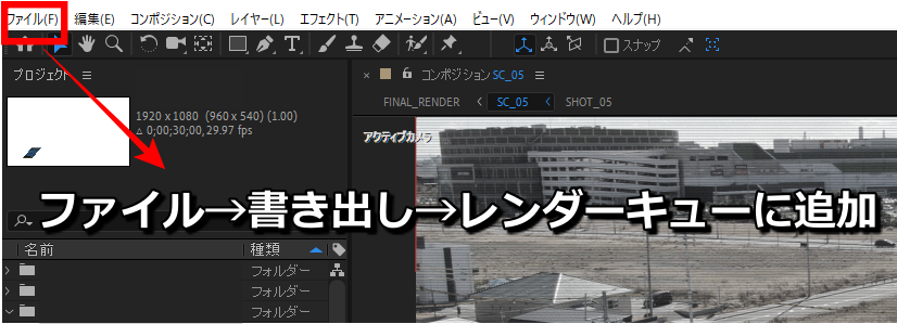 AfterEffectsの書き出し・レンダーキュー追加