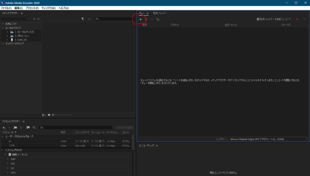 Adobe Media EncorderのキューにMOVを追加