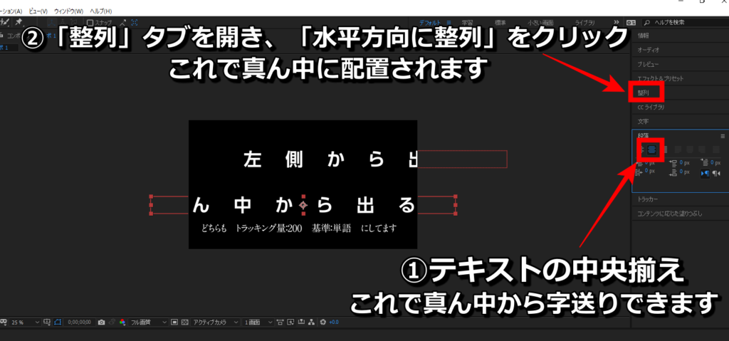 afteeffectsの字送りを真ん中にする(段落)②