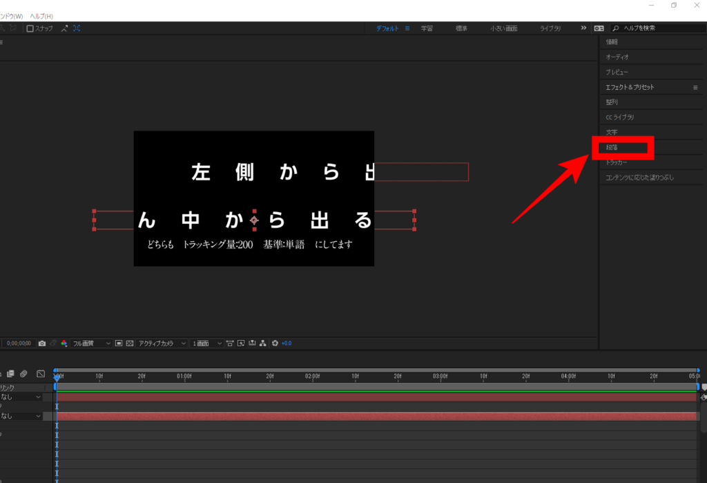 afteeffectsの字送りを真ん中にする(段落)